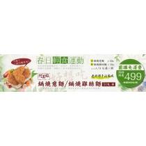 【每日一物!下殺5折】阿美姐的好想吃鍋燒【雞絲麵】50個/箱499元免運!(每顆不到10元)