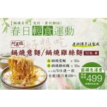 【每日一物!下殺5折】阿美姐的好想吃鍋燒【意麵】50個/箱499元免運!(每顆不到10元)