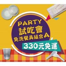 PARTY試吃會免洗餐具含運組合330元(A)