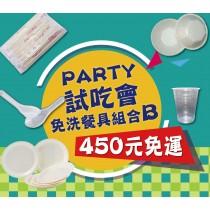 PARTY試吃會免洗餐具含運組合450元(B)
